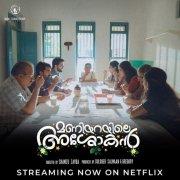 New Albums Malayalam Film Maniyarayile Ashokan 1285