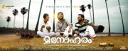Film Still Vineeth Sereenivasan In Manoharam 660