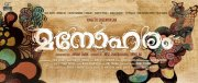 Manoharam Malayalam Movie Recent Images 4241