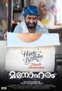 Movie Gallery Vineeth Sreenivasan Manoharam 225