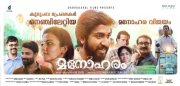 Vineeth Sreenivasan Manoharam New Still 87