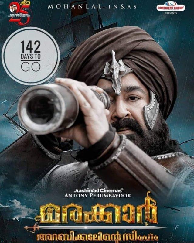 Latest Album Movie Marakkar Arabikadalinte Simham 5755