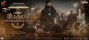 Mohanlal Upcoming Mega Movie 144