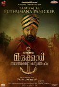 New Albums Movie Marakkar Arabikadalinte Simham 9134
