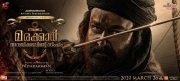 Recent Albums Film Marakkar Arabikadalinte Simham 4920