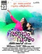 2019 Pictures March Randam Vyazham Malayalam Cinema 4180
