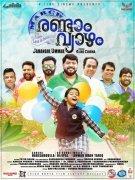Aug 2019 Gallery Malayalam Cinema March Randam Vyazham 3054