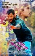 Aug 2019 Pictures Movie March Randam Vyazham 1550