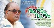 Cinema March Randam Vyazham Images 6403