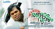 Image March Randam Vyazham Malayalam Film 418