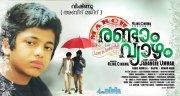 Latest Galleries Cinema March Randam Vyazham 1204