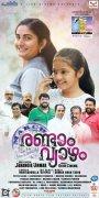 Latest Wallpaper Movie March Randam Vyazham 2392