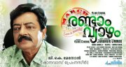 Malayalam Cinema March Randam Vyazham Latest Photo 6484