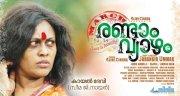 Malayalam Cinema March Randam Vyazham New Gallery 2478