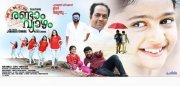 Malayalam Cinema March Randam Vyazham Photos 9239