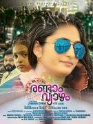 March Randam Vyazham Malayalam Film Gallery 6066
