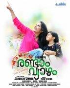 Stills Movie March Randam Vyazham 8792