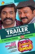 Marconi Mathai Jayaram Vijay Sethupathi Movie