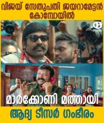 Marconi Mathai Jayaram Vijay Sethupathi Teaser Poster