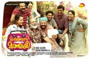 Marconi Mathai July 11 Release