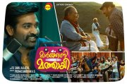 Marconi Mathai Malayalam Movie