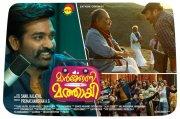 Marconi Mathai Malayalam Movie