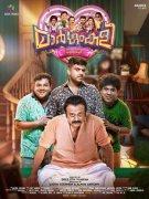 Malayalam Movie Margamkali 2019 Photo 5461