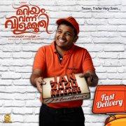 2020 Wallpapers Mariyam Vannu Vilakkoothi Malayalam Cinema 7506