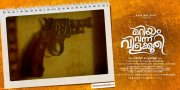Film Mariyam Vannu Vilakkoothi Oct 2019 Stills 1301