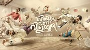 Latest Images Malayalam Movie Mariyam Vannu Vilakkoothi 4137