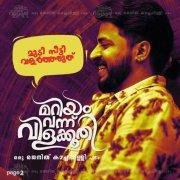 Malayalam Cinema Mariyam Vannu Vilakkoothi 2019 Still 605