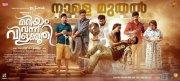 Malayalam Film Mariyam Vannu Vilakkoothi New Image 8585