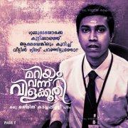 Malayalam Film Mariyam Vannu Vilakkoothi Oct 2019 Gallery 7933