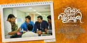 New Picture Mariyam Vannu Vilakkoothi Malayalam Cinema 627