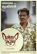 Recent Photos Marjara Oru Kalluvecha Nuna Malayalam Cinema 4612