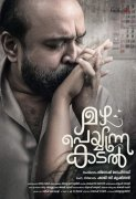 Mazha Peyyunna Kadal Malayalam Cinema Recent Pic 6141