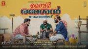 Member Rameshan 9aam Ward Movie Recent Wallpapers 4339