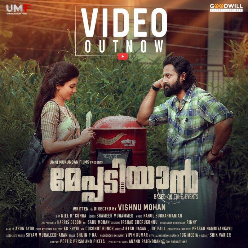 Malayalam Cinema Meppadiyan Apr 2021 Galleries 8530