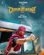 Movie Minnal Murali Galleries 5925