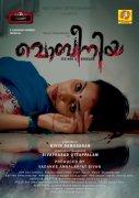 Latest Wallpapers Malayalam Film Mobinia 5700