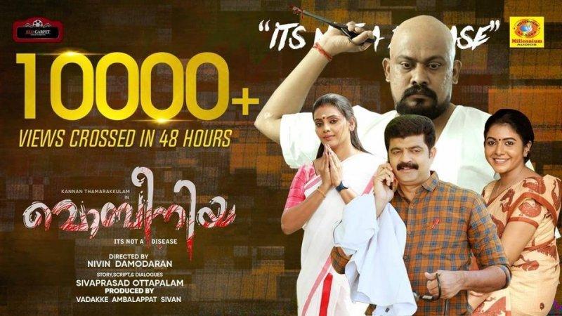Recent Galleries Malayalam Film Mobinia 9872