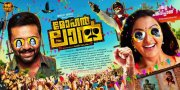 Indrajith Manju Warrier In Movie Mohanlal 566
