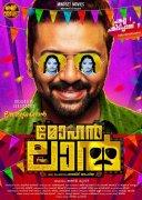 Indrajith Sukumaran In Movie Mohanlal 122