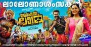 New Photo Mohanlal Malayalam Cinema 4265