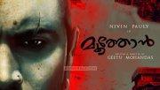 Geethu Mohandas Film Moothon Nivin Pauly 874