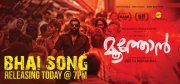 Moothon Bhai Song Release Poster 644