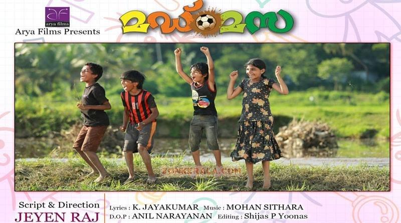 Mud Maza Malayalam Film Jul 2016 Galleries 7711