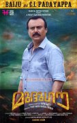 Mudhugavu Malayalam Film Latest Galleries 6426