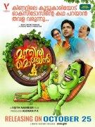 Malayalam Cinema Munthiri Monjan Latest Albums 391