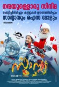 Latest Photos Movie My Santa 2862